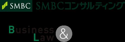 SMBCコンサルティング×Business & Law セミナー